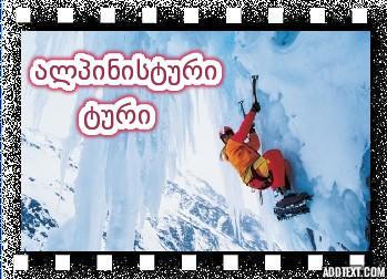 alpinisturi turi1